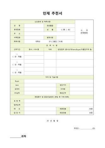 인재 추천서 - 섬네일 1page