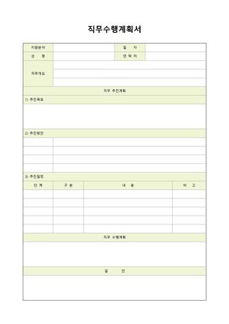 직무수행계획서(추진목표) - 섬네일 1page