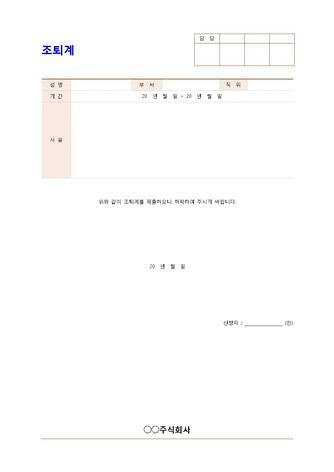 조퇴계(1) - 섬네일 1page