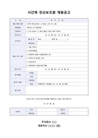 시간제 전산보조원 채용공고 - 섬네일 1page