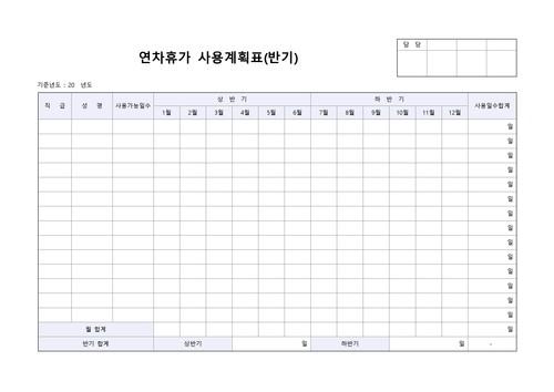 연차휴가 사용계획표(반기) - 섬네일 1page