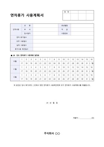 연차휴가 사용계획서(일정표) - 섬네일 1page