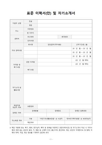 고용노동부 권장 표준이력서 및 유의사항 - 섬네일 1page