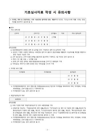 고용노동부 권장 표준이력서 및 유의사항 - 섬네일 2page