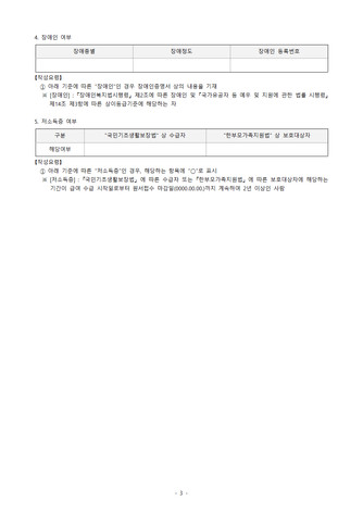 고용노동부 권장 표준이력서 및 유의사항 - 섬네일 3page