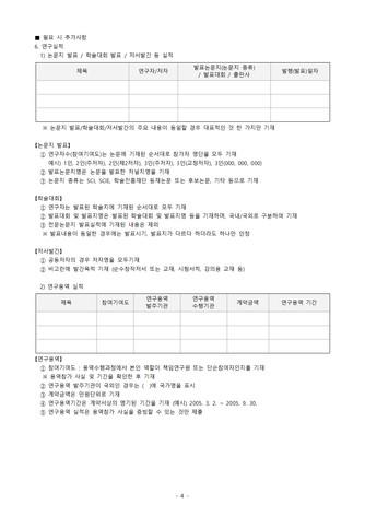 고용노동부 권장 표준이력서 및 유의사항 - 섬네일 4page