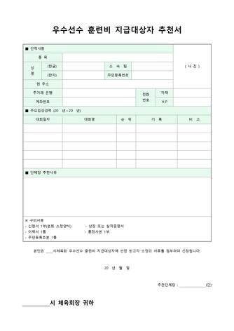우수선수 훈련비 지급대상자 추천서(입상경력) - 섬네일 1page
