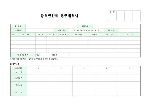 용역인건비 청구내역서 - 섬네일 1page