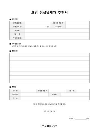 모범 성실납세자 추천서 - 섬네일 1page