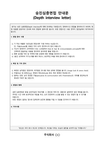 승진심층면접 안내문 (Depth interview letter) - 섬네일 1page