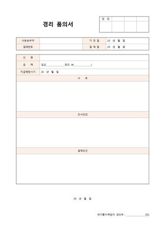 경리 품의서 - 섬네일 1page