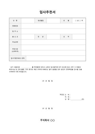 입사추천서 - 섬네일 1page