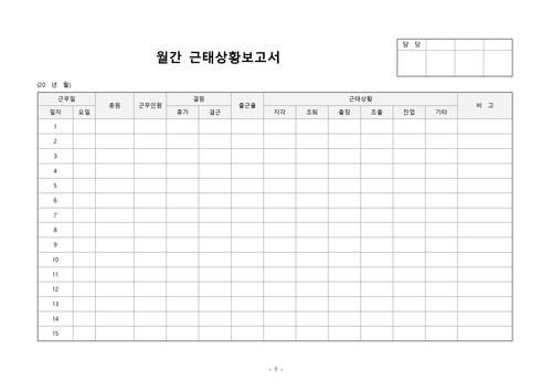 월간 근태상황 보고서 - 섬네일 1page