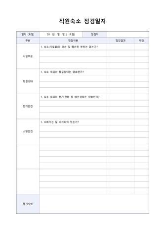 직원숙소 점검일지(점검결과) - 섬네일 1page