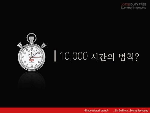 롯데면세점 구조기획 아이디어 - 섬네일 2page