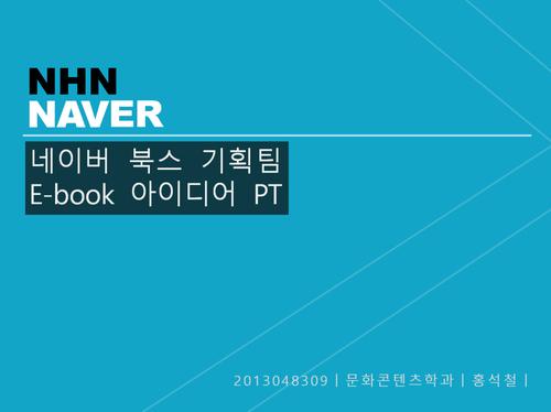 네이버 북스 e-book 콘텐츠 기획서 - 섬네일 2page