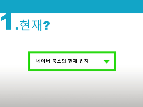 네이버 북스 e-book 콘텐츠 기획서 - 섬네일 4page