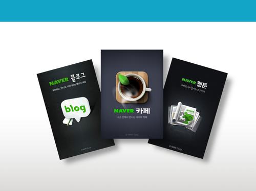 네이버 북스 e-book 콘텐츠 기획서 - 섬네일 7page