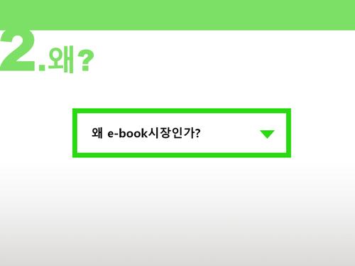 네이버 북스 e-book 콘텐츠 기획서 - 섬네일 8page