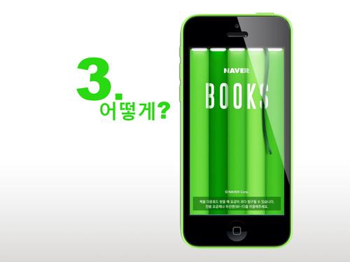 네이버 북스 e-book 콘텐츠 기획서 - 섬네일 12page