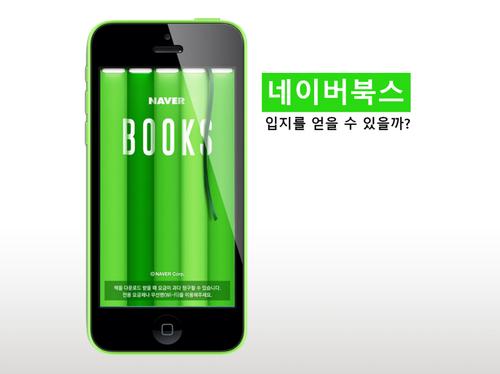 네이버 북스 e-book 콘텐츠 기획서 - 섬네일 13page