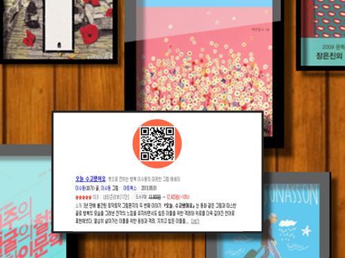 네이버 북스 e-book 콘텐츠 기획서 - 섬네일 18page