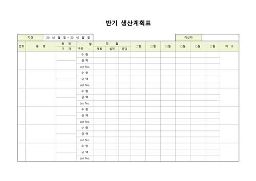 반기 생산계획표(당월실적) - 섬네일 1page