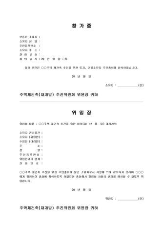 참가증 및 위임장(재건축 주민총회) - 섬네일 1page