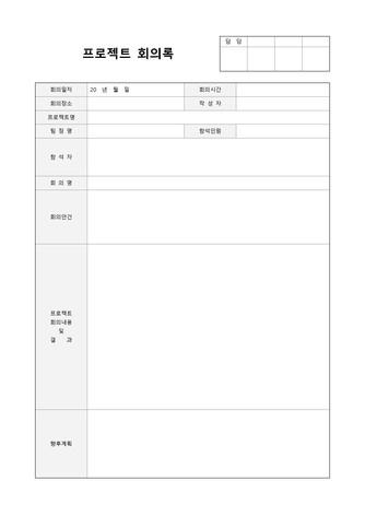 프로젝트 회의록 - 섬네일 1page