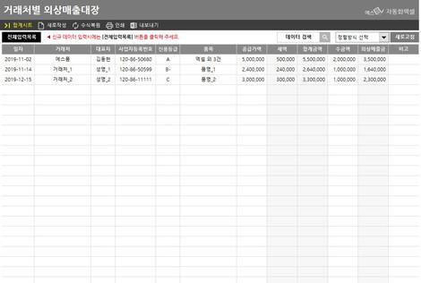 거래처별 외상매출대장 - 섬네일 1page