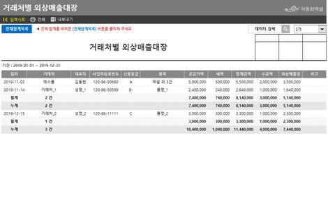 거래처별 외상매출대장 - 섬네일 2page