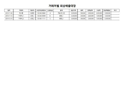 거래처별 외상매출대장 - 섬네일 3page