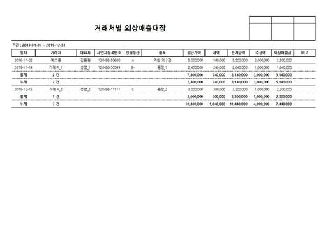 거래처별 외상매출대장 - 섬네일 4page