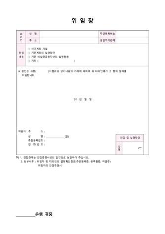위임장(금융업무) - 섬네일 1page