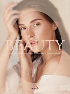 Cosmetic Brand Beauty 템플릿 세로형