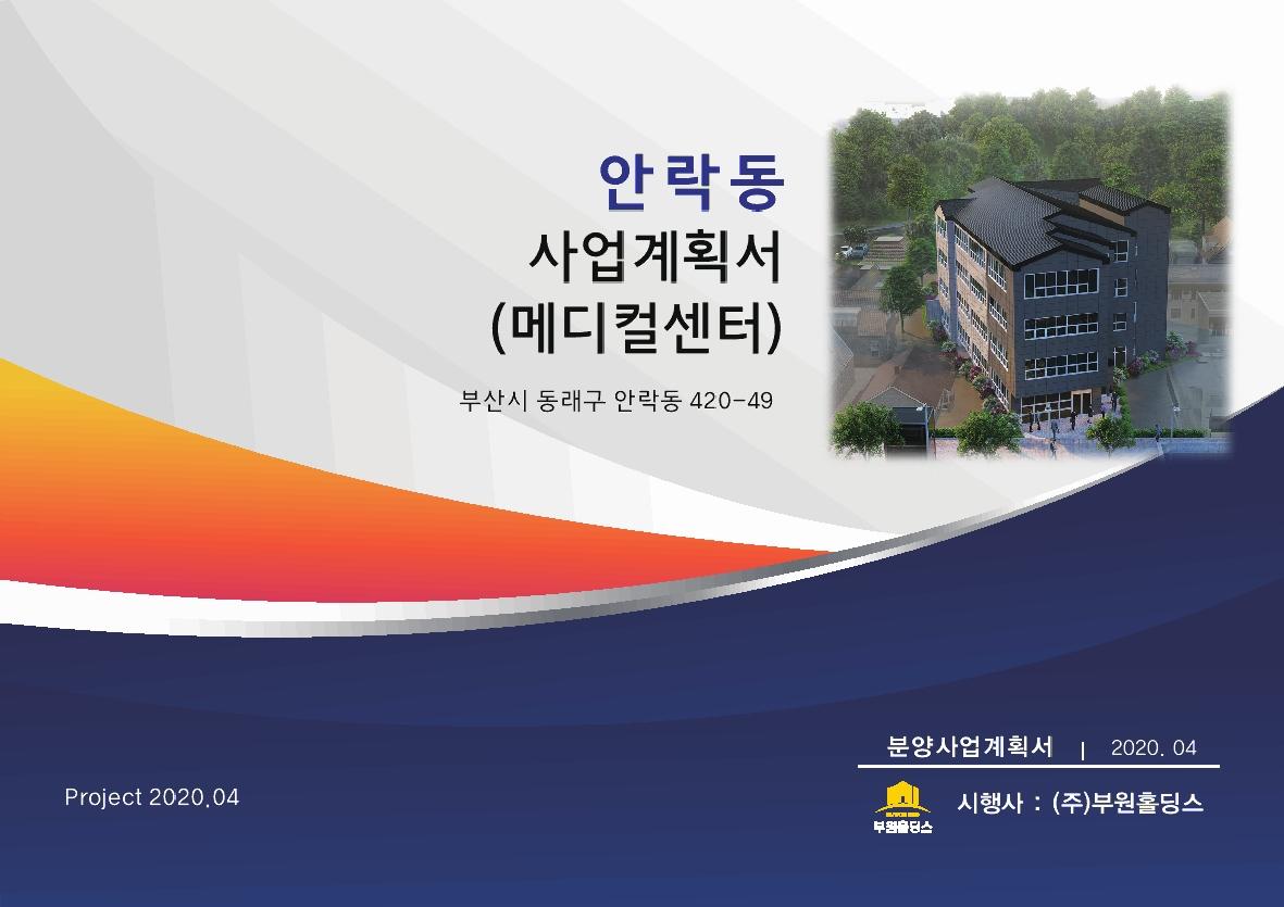 부산시 동래구 안락동 메디컬센터 건립 사업계획서