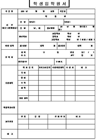 학생 입학 원서 - 섬네일 1page
