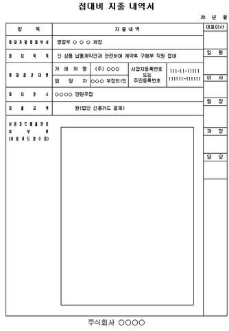 접대비 지출 내역서 - 섬네일 1page