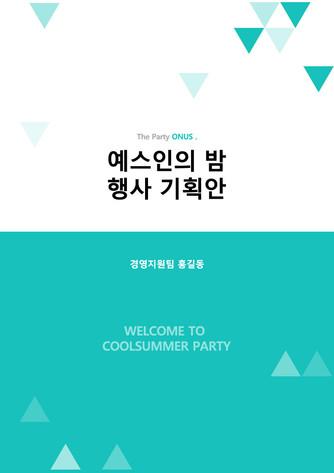예스인의 밤 행사 기획안 - 섬네일 1page