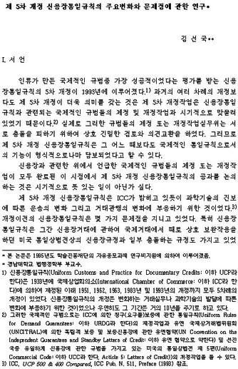 제5차 개정 신용장(LC)통일규칙의 주요변화와 문제점에 관한 연구_v00000000 - 섬네일 1page