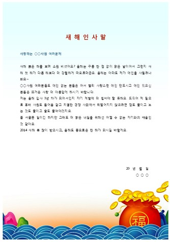 신년인사말(직장동료) (2021년) - 섬네일 1page
