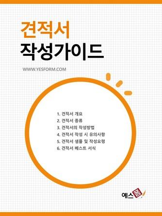 견적서 작성가이드 - 섬네일 1page