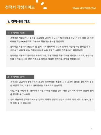 견적서 작성가이드 - 섬네일 2page