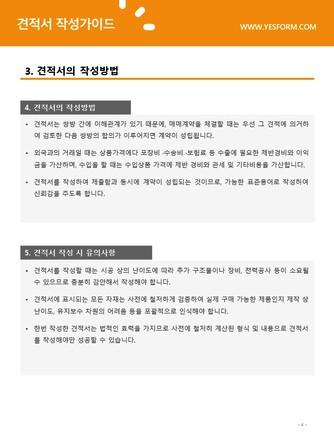 견적서 작성가이드 - 섬네일 5page