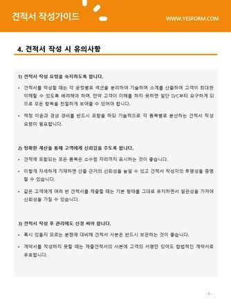 견적서 작성가이드 - 섬네일 6page