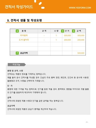 견적서 작성가이드 - 섬네일 9page