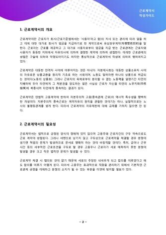 표준 근로계약서 작성가이드 - 섬네일 3page