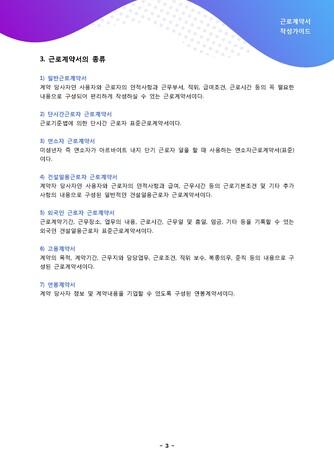 표준 근로계약서 작성가이드 - 섬네일 4page
