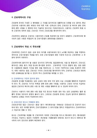 표준 근로계약서 작성가이드 - 섬네일 5page