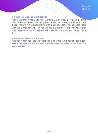 표준 근로계약서 작성가이드 - 섬네일 6page